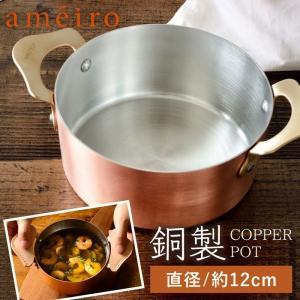 銅製 鍋 12cm 日本製 高級 銅製なべ ガス火専用 プロ仕様 調理器具 キッチン用品 小さい 小鍋 銅 銅製 ameiro 小鍋 12 母の日ギフト 誕生日