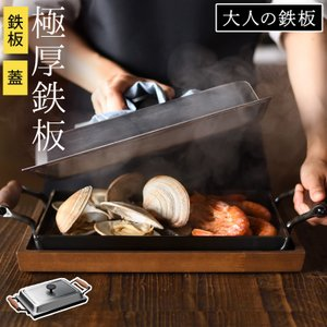 鉄板 鉄板焼き フライパン 鉄 蓋付き プレート 鉄板料理 ステーキ グリル グリル料理 グリルパン 調理道具 キッチン 料理 大人の鉄板 鉄板大 蓋付き OTS8111 ワールドビジネスサテライト