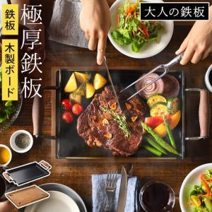 鉄板 鉄板焼き フライパン 鉄 プレート 鉄板料理 ステーキ グリル グリル料理 グリルパン 木台 ウッドボード 調理道具 キッチン 料理 大人の鉄板 鉄板大 ウッドボードセット ワールドビジネスサテライト