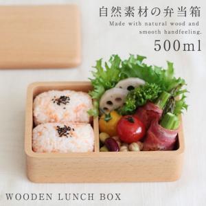 弁当箱 くりぬき 木製 ブナ くりぬき 長角弁当 3V5-3