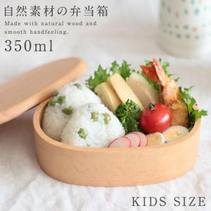 弁当箱 くりぬき 木製 ブナ くりぬき 小判弁当 小 3V5-2
