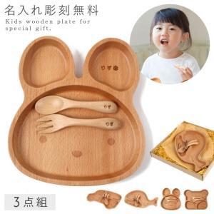 出産祝い 名入れ 男の子 女の子 食器 セット ベビー 赤ちゃん 食器セット ランチプレート キッズプレート 木製 フォーク スプーン カトラリー 誕生日 誕生日プレ|e-zakkaya