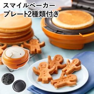 パンケーキメーカー 両面 プレート ホットケーキ クッキー デザイン家電 調理 型 レコルト スマイルベイカー
