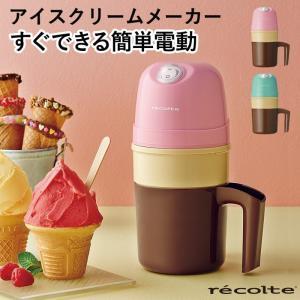 コンパクトな食べ切りサイズのアイスクリームメーカー。 材料を流し込んでスイッチを押すだけで、なめらか...