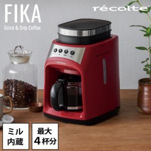 全自動コーヒーメーカー おしゃれ ミル 電動 デザイン家電 レコルト グラインド & ドリップコーヒーメーカー フィーカ
