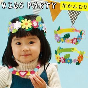 ティアラ 子供 パーティーグッズ 小物 かわいい タルカパーティー 花かんむり