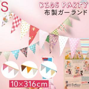 部屋がパッと明るくなる、布製フラッグガーランド。 子供部屋の飾り付けや、お誕生日会などパーティを華や...