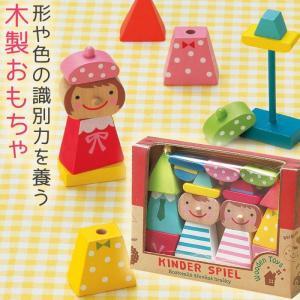 積み木 木製 木のおもちゃ キンダーシュピール ハッピーセット Boy&Girl