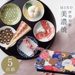 食器セット 結婚祝い プレゼント ギフト 和食器 和モダン お祝い 贈り物 おしゃれ 皿 お皿 プレート 小皿 取り皿 セット Ise KATAGAMI 小皿5枚揃