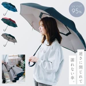 逆さ傘 逆さに閉じる傘 逆さま傘 さかさ傘 車 濡れない 傘 レディース 可愛い 二重傘 雨傘 日傘 晴雨兼用 軽量 UVカット uvカット 紫外線カット かわいい おしゃ|e-zakkaya