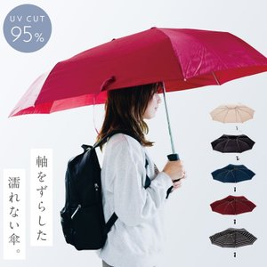 傘 折りたたみ レディース 折りたたみ傘 雨傘 ママ 赤ちゃん 抱っこ紐 お出かけ おでかけ 育児 便利 グッズ アイテム 荷物が濡れにくい リュック カバン バック|e-zakkaya