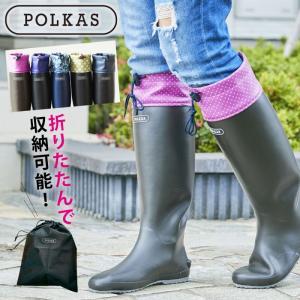 長靴 レディース おしゃれ 農作業 レインブーツ ロング ラバー 大人 女性 かわいい 折りたたみ コンパクト 携帯 持ち運び 北欧 アウトドア ガーデニング 梅雨 雨 雨の日 レイングッズ 折りたたみレインブーツ POLKAS ポルカス
