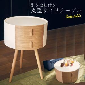 サイドテーブル 北欧 丸 木製 テーブル ソファーテーブル カフェテーブル ミニテーブル ベッドサイドテーブル ソファー ベッド 引き出し 丸型 円形 おしゃれ リビング ベッドルーム 寝室 インテリア 家具 引き出し付き丸型サイドテーブル