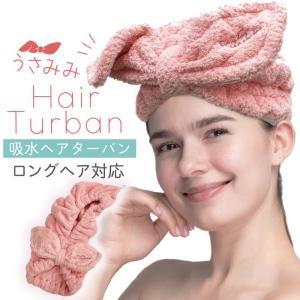 ヘアターバン お風呂あがり 洗顔 ロングヘア 長い髪 ヘアバンド ヘアキャップ うさぎ耳 ウサギの耳 ヘアドライキャップ 吸水速乾 バスタイム マイクロファイバー 髪の毛 乾燥 うさみみ 吸水ヘアターバン