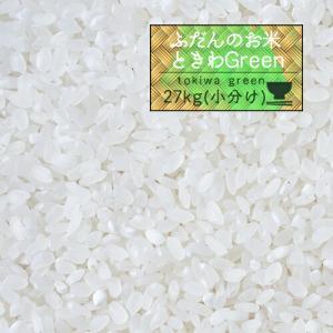 27kg ときわGreen 9kg ×3 秋田県産 新米 2...
