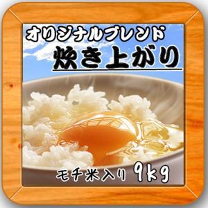 炊き上がりがうまいお米 白米 9kg