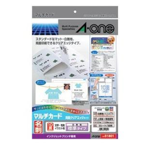 A-one  エーワン マルチカード名刺用紙 標準 Q51801 (2206160)  送料区分A