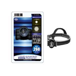 星光商事 セイコーショウジ LEDズームヘッドライト 260ルーメン SKHL260ZBK (2435170)  送料区分B e-zoa