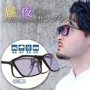 クリップサングラス 昼夜兼用 夜も使える 運転 ネオコントラスト メガネにつけるサングラス まぶしい ABCLIP|e-zone