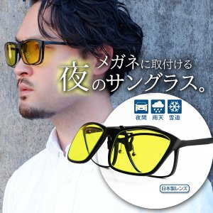 クリップサングラス 夜間運転 イエローレンズ ブルーライト メガネにつける まぶしい ABCLIP ウェイブプラス475|e-zone