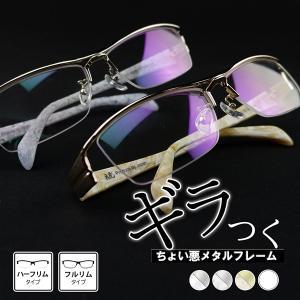 大きいメガネ ちょい悪 レンズ込み メタル メンズ 大きめ顔 度付き 伊達眼鏡 ダテ ブルーライト PC 男性 秀虎 ハーフリム フルリム ドライブ バイク UVカット|e-zone