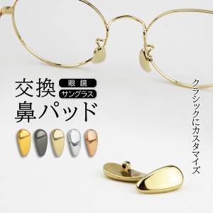 ノーズパッド メガネの鼻パッド 鼻あて 交換用パーツ アレルギー かゆい クラシック お洒落 眼鏡 サングラス 部品 ナノセラミック パット|e-zone