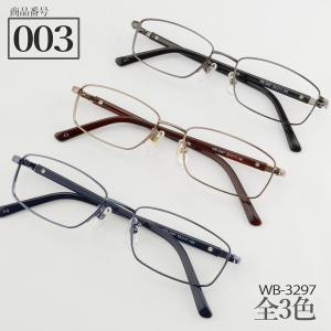 【商品番号003】 男性向け メタルフレーム 品番WB-3297|e-zone