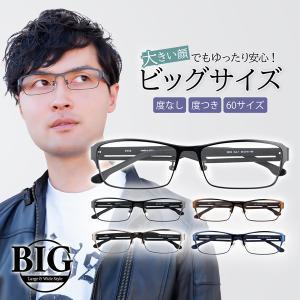 大きいメタルフレーム 60サイズ 度付きメガネ ダテめがね メンズ ブルーライトカット 大きな顔向き|e-zone