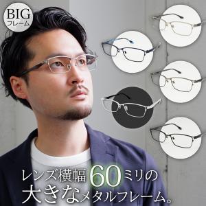大きいメガネ BIGサイズ レンズ込み ビックメタルフレーム メンズ 度付き眼鏡 伊達めがね ダテ ブルーライト PC 60サイズ 大きい顔 白 ホワイト|e-zone