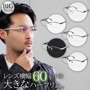 大きいメガネ ビッグサイズ レンズ込み ハーフリム メンズ 度付き眼鏡 伊達めがね ダテ ブルーライト PC 60サイズ 大きい顔 白 ホワイト|e-zone