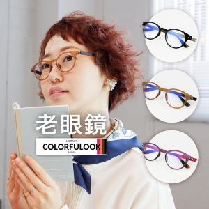 老眼鏡 初心者 かわいい おしゃれ レディース ブルーライトカット +0.5から ボストン 40代女性 既製品 シニア スマホ 100均|e-zone