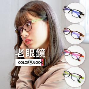 老眼鏡 かわいい おしゃれ レディース ブルーライトカット +0.5から ウェリントン 40代女性 既製品 シニア スマホ 100均|e-zone