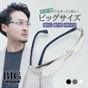 大きいメガネ ビックサイズフレーム レンズ込み メンズ 度付き眼鏡 伊達めがね ダテ チタン ブルーライト PC ホワイト 大きな顔 でかい 男性 近視|e-zone