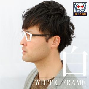 白いフレーム 度付きメガネ ダテめがね セルフレーム ブルーライトカット|e-zone