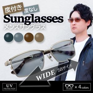 度付きメンズサングラス 大きいフレーム おしゃれなカラーレンズ 度付き 夜の運転にはネオコントラスト 大きい顔向き e-zone