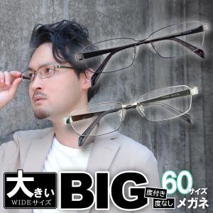 大きいメガネ BIGサイズフレーム レンズ込み ビッグ 60サイズ 度付き眼鏡 伊達めがね ダテ PC ブルーライト メンズ 男性 シンプル ビジネス  大きな顔 チタン|e-zone