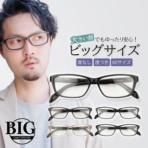 大きいフレーム 60サイズ 大きめサイズのメンズスクエア 度付きメガネ ダテめがね 大きい顔向き z8434|e-zone