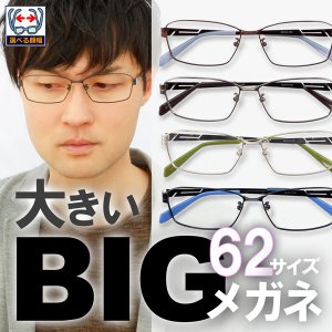 大きいフレーム 大きな顔向き 度付きメガネ ダテめがね メタル メンズ 62サイズ ブルーライトカット |e-zone