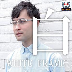 白いフレーム おしゃれ ホワイト メンズ 度付きメガネ ダテめがね ブルーライトカット|e-zone
