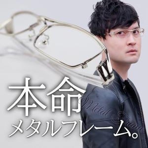 大きいメガネ ちょい悪 レンズ込み メタル メンズ 大きめ顔 度付き 伊達眼鏡 ダテ ブルーライト PC 男性 ドライブ バイク UVカット|e-zone