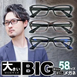 大きいフレーム 大きめサイズ 度付きメガネ ダテめがね 黒 大きい顔向き|e-zone