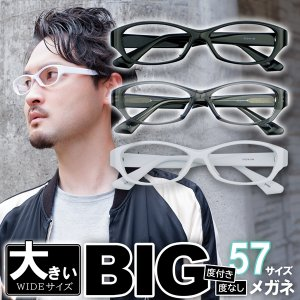 メガネ 大きいサイズ 度付き眼鏡 ダテめがね 大きい顔 メンズ 黒ぶち 太い レンズ付きセット ビッグフレーム D1045|e-zone