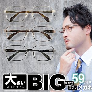 メガネ 大きいサイズ レンズ込み 度付き眼鏡 伊達めがね ダテ 紳士 男性 メンズ 大きい顔 ビッグフレーム 大きな顔 ブルーライト PCメガネ|e-zone
