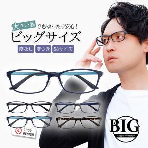 大きいフレーム 軽い おしゃれなメンズ ビッグな58サイズ ウルテム アイクラウド 度付きメガネ ダテめがね 大きい顔向き|e-zone