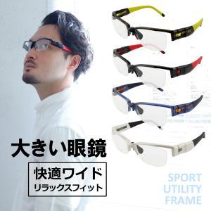 大きいメガネ ビックサイズ レンズ込み メンズ 度付き眼鏡 ダテめがね 伊達 ブルーライト PC スポーツ ゴルフ 白 軽量 男性 バネ蝶番 近視|e-zone