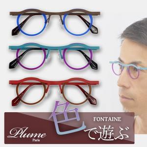 丸メガネ 個性的 度付きメガネ ダテめがね ブルーライトカット  e-zone