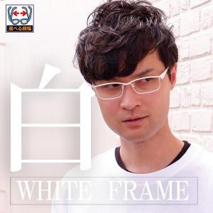 白一色フレーム おしゃれ ホワイト メンズ 度付きメガネ ダテめがね ブルーライトカット|e-zone