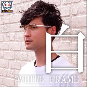 白いフレーム ホワイト ゴールド メンズ 度付きメガネ ダテめがね ブルーライトカット|e-zone