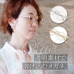 クリアフレーム 度付きメガネ ダテめがね レディース ボストン 丸眼鏡 おしゃれ ブルーライトカット|e-zone