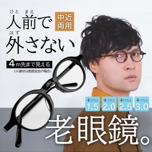 中近両用 老眼鏡 丸メガネ おしゃれ mobo.moga モボモガ 遠くも見えるシニアグラス ブルーライトカット付き|e-zone